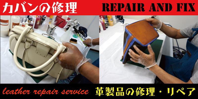 鞄(カバン)の修理やリペアは神戸・兵庫県のRAFIXにお任せください。