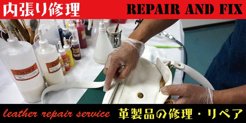 革製品のサイフやバックなどの内張り修理を承ります。
