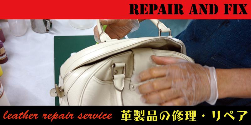 革製品の縫製修理はRAFIXにお任せください。
