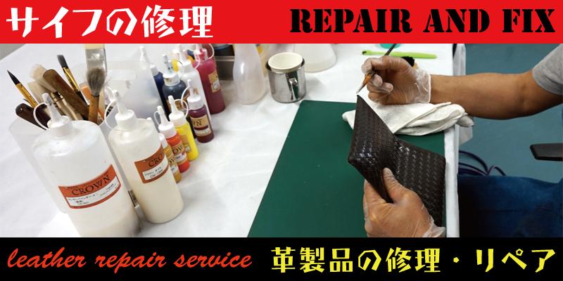神戸市をはじめ兵庫県全域で革の財布(サイフ)のリペア・修理を承ります。