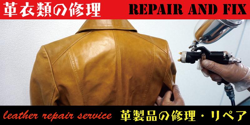 革衣類の染め変え、染め直しなどのリペア・修理はRAFIXにお任せください。