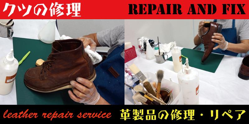 革靴やブーツのリペア・修理はRAFIXが承ります。