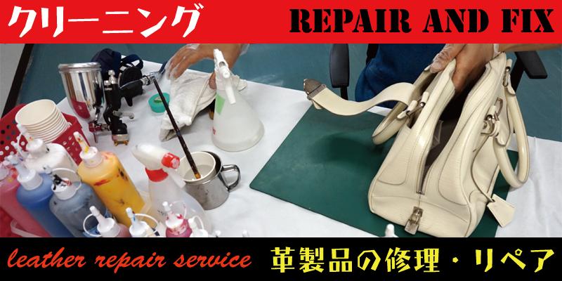 革製品のクリーニングはリペア・修理のRAFIXにお任せください。