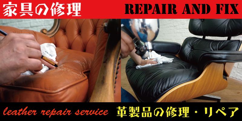 神戸をはじめ兵庫県で革のソファなどの修理・リペアはRAFIXのお任せください。