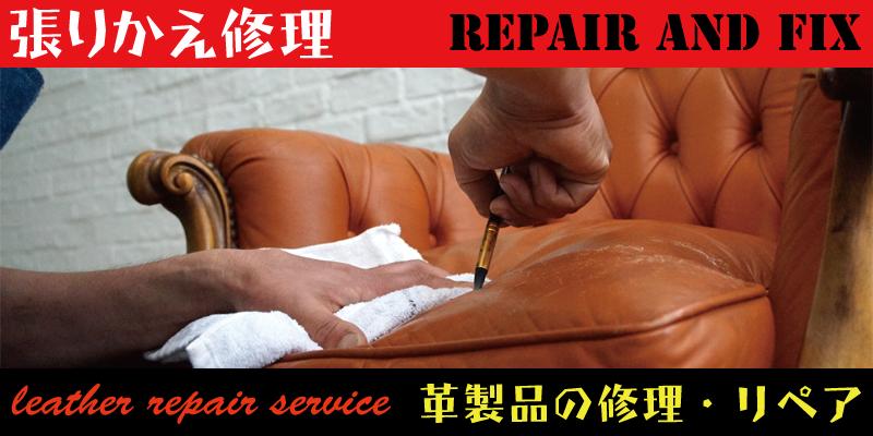 革製品の小物をはじめソファなどの張り替え修理を承ります。