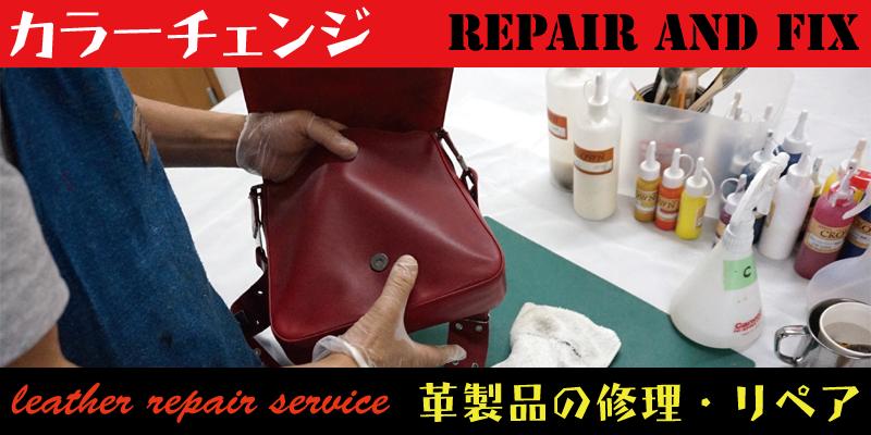 サイフ(財布)、カバン(鞄)、バックなど革製品の染め変え・カラーチェンジはお任せください