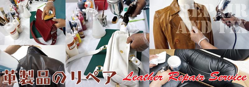 ブランド品のサイフ、バック、鞄、ソファなどの革製品の修理・リペアはRAFIX