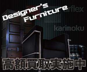 デザイナーズ家具やブランド家具などの高級家具を高額買取