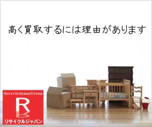 買取専門リサイクルショップ 東京リサイクルジャパンに不用品をお売りください。